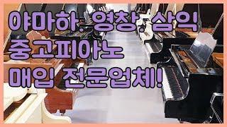 중고피아노 매입! 삼익, 영창, 야마하 중고피아노 판매…