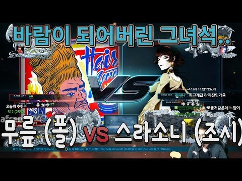 2017/10/17 Tekken 7 FR Rank Match! Knee (Paul) vs Srasoni (Josie)
