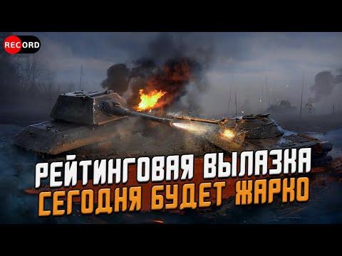 РЕЙТИНГОВАЯ заруба - Впервые зашел калиброваться  / WoT Blitz