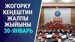 Жогорку Кеңеште КТРКнын Байкоочу кеңешинин курамын бекитүү жөнүндө маселе каралды