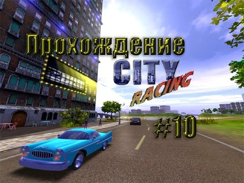 Прохождение игры Городской Гонщик # 10