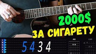 Диспетчера 2000 баксов за сигарету на гитаре разбор от Гитар Ван