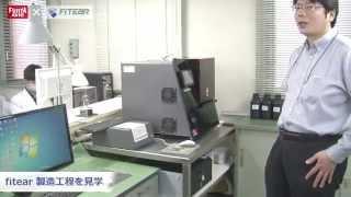 FitEar 製造工程を見学