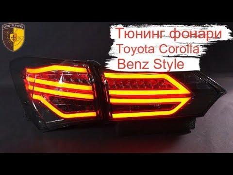 Тюнинг задние фонари Benz Style на Тойота королла  / Taillights Toyota Corolla E160 E170 Черные