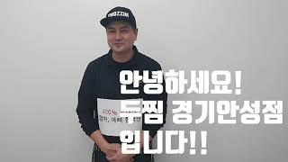 [안성맛집/숭인동맛집] 두찜(두마리찜닭) 경기안성점