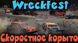 Скоростное корыто - Wreckfest машина на которой ты не выживешь