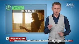 Як правильно вітатися – експрес-урок української мови