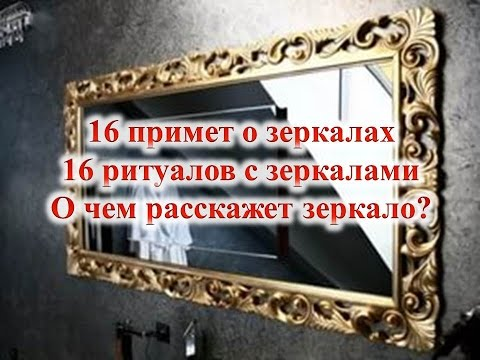 О чем расскажут зеркала Приметы о зеркалах