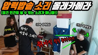 Prank] A pressure cooker sound prank cam! Another legendary prank cam is born!