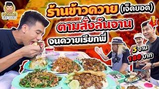 ร้านข้าวควาย ตามสั่งล้นจาน จนควายเรียกพี่ EP95 ปี2 | PEACH EAT LAEK