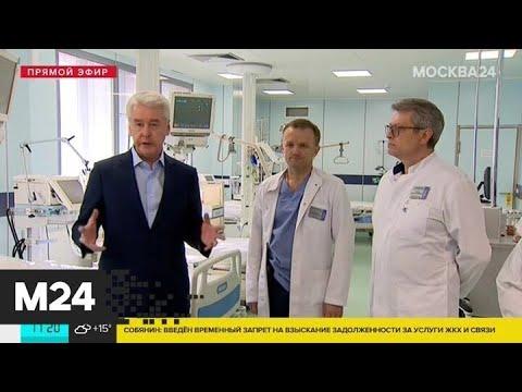 Собянин осмотрел коронавирусный стационар в ГКБ № 15 имени Филатова - Москва 24