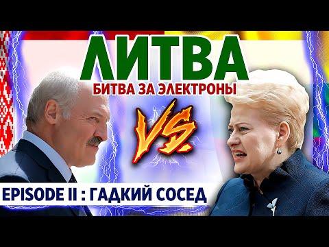 Литва. Битва за