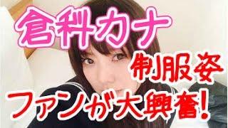 【倉科カナ】ドラマファーストクラスや映画でも大活躍。 竹野内豊と熱愛...