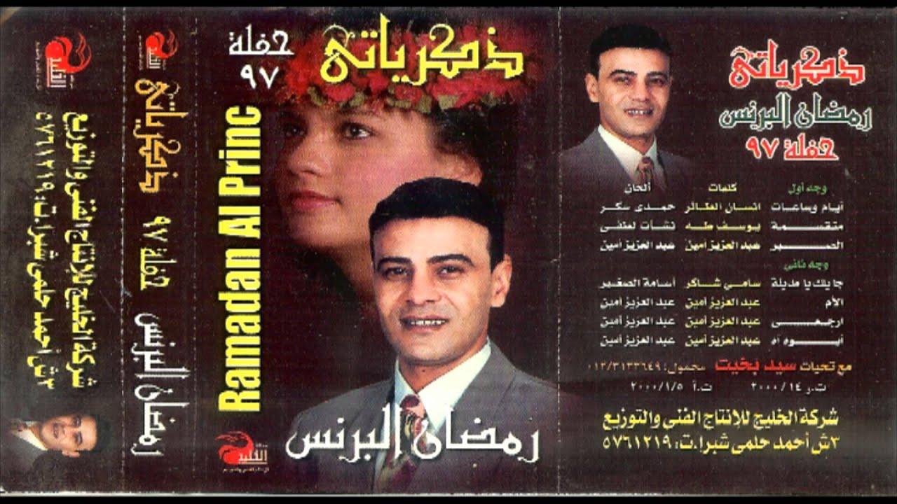Ramadan El Berens Metqasema رمضان البرنس متقسمة Youtube