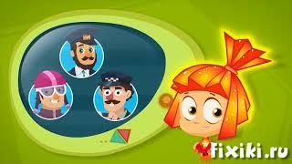 Фикси - советы - Как учиться на пилота? - обучающий мультфильм для детей