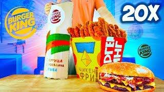 УВЕЛИЧИЛИ МЕНЮ Burger King в 20 раз  ОГРОМНЫЙ  БУРГЕР БЕКОНАЙЗЕР ЧИКЕН ФРИ   ВОППЕР РОЛЛ
