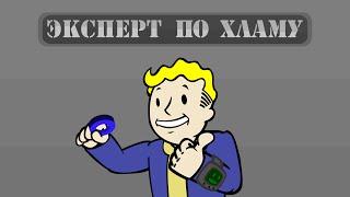 Fallout 4:Эксперт по хламу (Fallout cartoon)