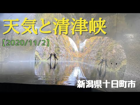 予報 十日町 市 天気 【一番当たる】新潟県十日町市の最新天気(1時間・今日明日・週間)