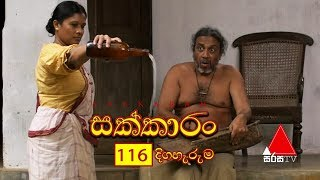 Sakkaran | සක්කාරං - Episode 116 | Sirasa TV Thumbnail