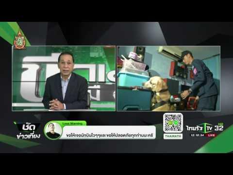 """ขีดเส้นใต้เมืองไทย """"ปัญหายาเสพติดในประเทศไทย"""""""