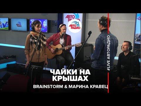 Brainstorm & Марина Кравец - Чайки На Крышах (LIVE @ Авторадио)