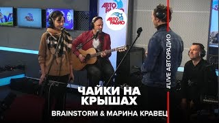 Download 🅰️ Brainstorm & Марина Кравец - Чайки На Крышах (LIVE @ Авторадио) Mp3 and Videos