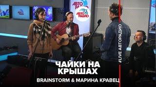 🅰️ Brainstorm & Марина Кравец - Чайки На Крышах (#LIVE Авторадио)