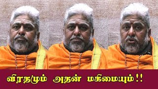 விரதமும் அதன் மகிமையும்!! பகுதி – 1 | Viratha Muraigal Part – 1