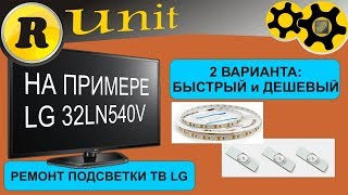 Ремонт LED подсветки ТВ LG (+ алтернативный способ)