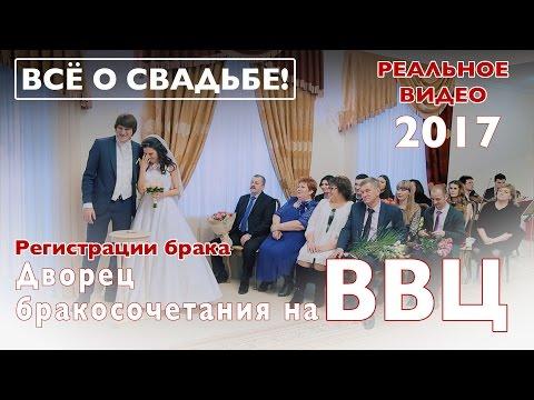 Дворец бракосочетания на ВВЦ. Регистрация брака. 2017 год.