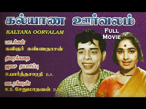 Kalyana Oorvalam (1980)|Tamil Classic Full Movie | Nagesh, K.R. Vijaya. | Tamil Cinema Junction