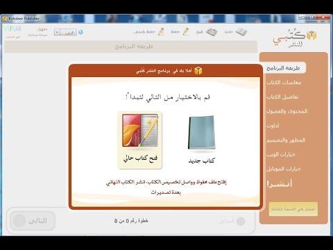 تحميل كتب تفاعلية