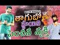 Trivikram Dialogue Spoof | Taagubothu Sthaayini penchina Vyakthi | Mirchi Spoofs | Mirchi Tv