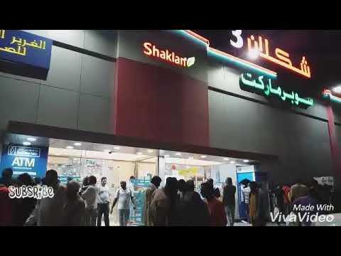 Shaklan supermarket in Dubai