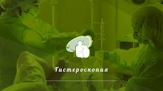 Гистероскопия(http://ivf-family.com.ua/ Тел.: (044) 394-52-23 В современном мире бесплодие - это достаточно распространенная проблема. Для..., 2015-07-01T11:01:17.000Z)