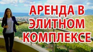 Аренда Квартир Алании: Недвижимость Турции в Рассрочку - +90 530 442 42 33