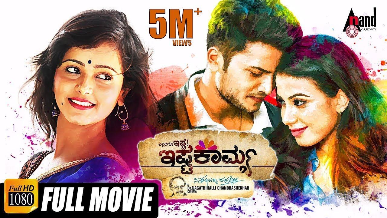 Download ಎಲ್ಲರಿಗೂ ಇಷ್ಟ.! ishtakamya || Kannada HD Movie || Vijaysurya ||  Mayuri || Kavya Shetty || Chikkanna