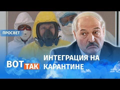Как Лукашенко позорит