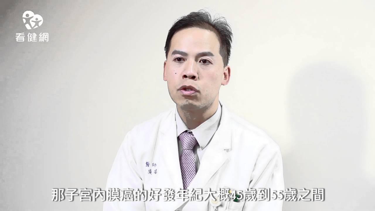 婦科癌癥10 了解子宮內膜癌 by 馬偕 陳楨瑞醫師 - YouTube