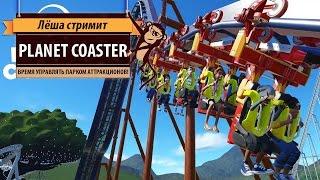 Стрим Planet Coaster: строим парк аттракционов!