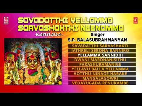 Savadatthi Yellamma Sarvashakthi | S P Balasubrahmanyam | Yellamma Devi Kannada Devotional Songs