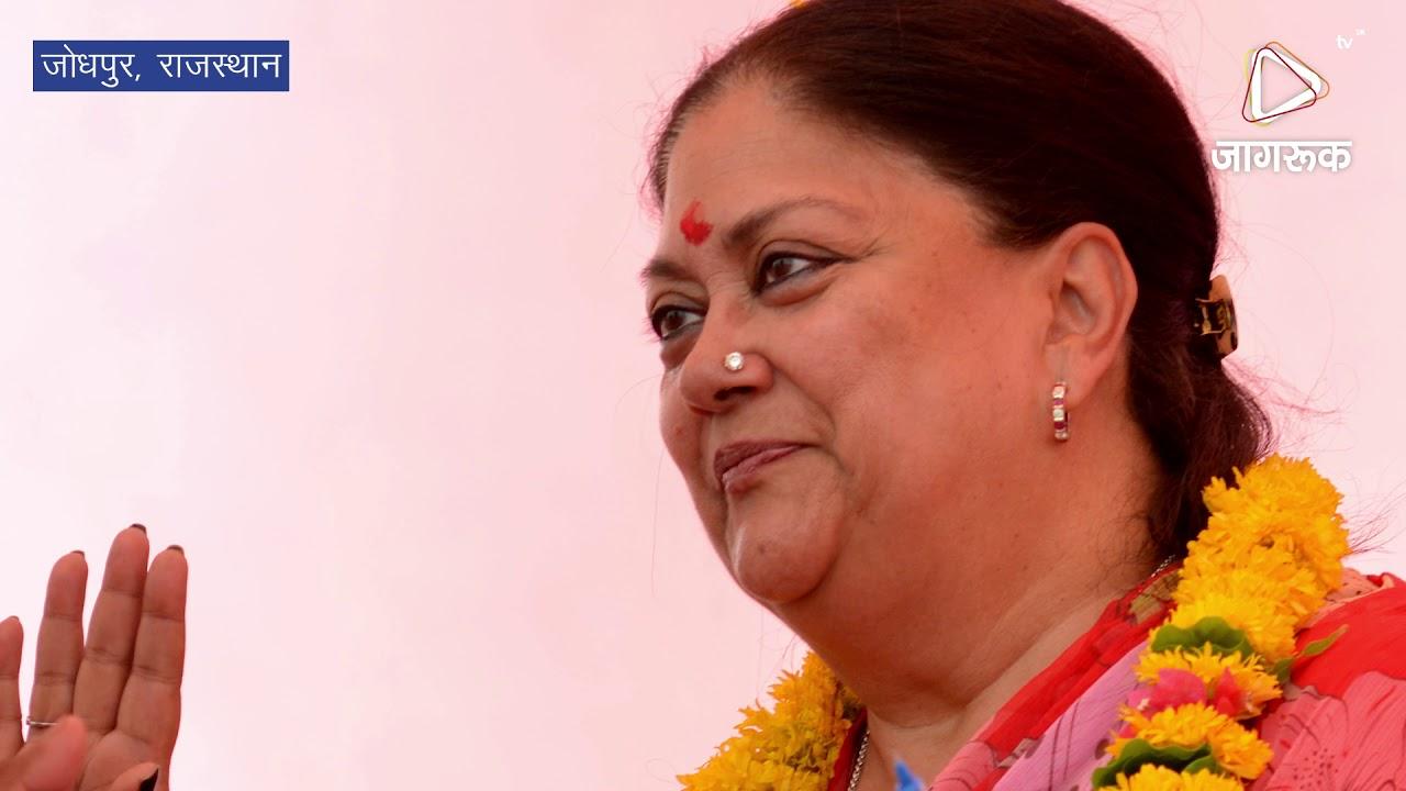 जोधपुर : वसुंधरा राजे को बम से उड़ाने की धमकी