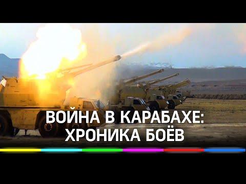 Война в Карабахе: сводка боёв и хроника нарушенного перемирия - видео обстрелов