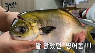 가성비 좋은 생선회 찾을땐  병어돔 !!