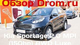 видео Kia Sportage 2016-2017 в новом кузове - фото, цены и комплектации Киа Спортейдж 4 поколения