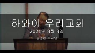 하와이 우리교회 080821 율법과 믿음 (복음)