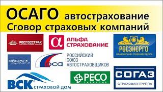 видео Офис Росгосстрах:Барнаульский