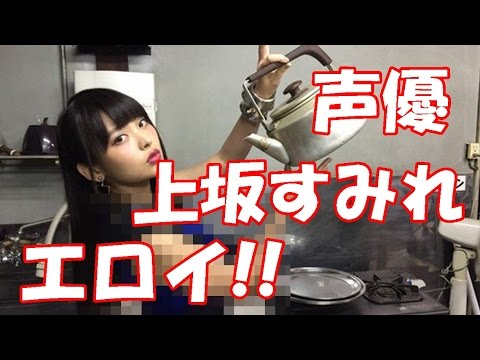 上坂すみれさん 声優 オカズを提供!!