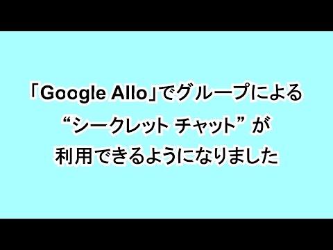 """「Google Allo」でグループによる """"シークレット チャット"""" が利用できるようになりました"""