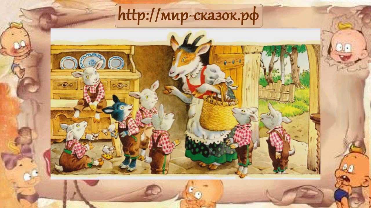 волк и семеро козлят читать сказку с картинками